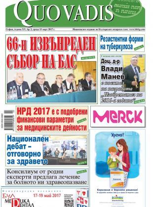 Quo Vadis брой 2 от 15.03.2017 година