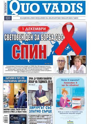 Quo Vadis брой 11 от 02.12.2019 година