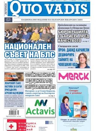 Quo Vadis брой 1 от 14.02.2018 година