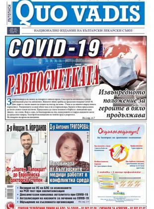 Quo Vadis брой 06 от 26.06.2020 година