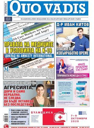 Quo VADIS бр. 08 / 27.08.2020 година